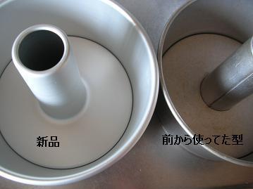 17cmシフォンケーキ型2つ.JPG