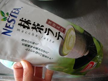 ネスティ抹茶ラテ.JPG