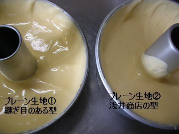シフォンケーキ生地2つ.JPG