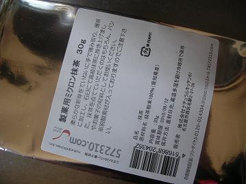 製菓用抹茶.JPG