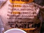 甜菜糖.JPG