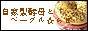 banner自家製酵母とベーグルらぼ1.JPG